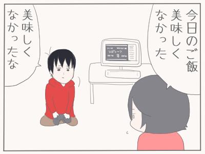 家族会議5