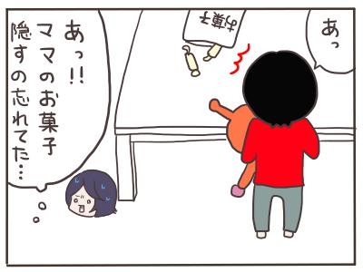 ママのお菓子3