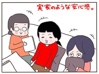 オフ会 福岡4