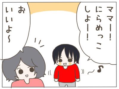 にらめっこ1