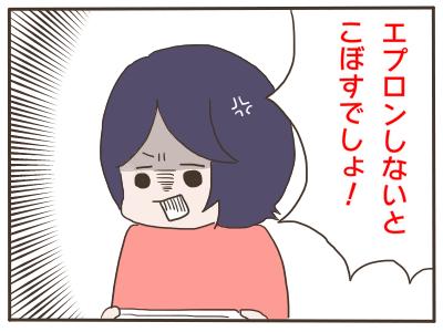 怒らないで3