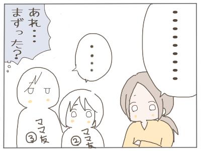 好きなママ友5