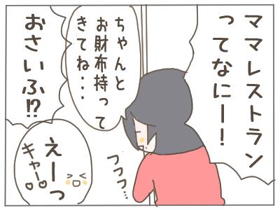 おうちレストラン5