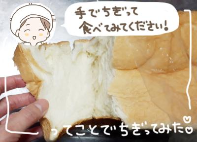 高級パン3