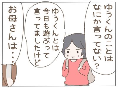 預かり モヤモヤ4