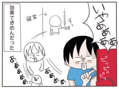 鬼あぷり7
