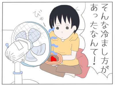 離乳食の冷まし方3