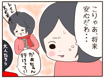 ママを介護4