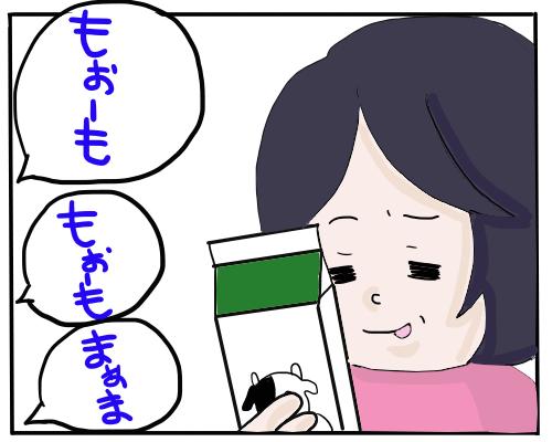 聞き間違い3