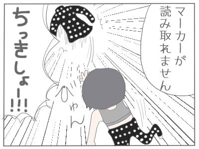 ゾゾスーツ5