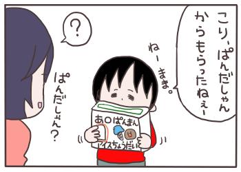 ぱんださん1