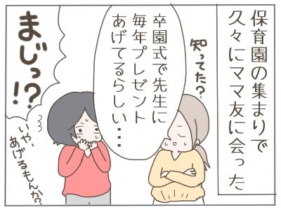 好きなママ友1