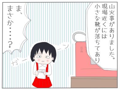 ちびまる子3