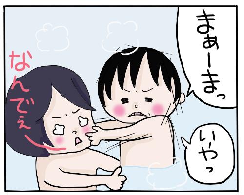 お風呂許可2