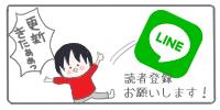 LINE リンク