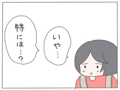 預かり モヤモヤ6