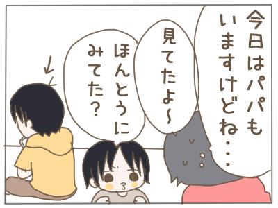 パパいる3