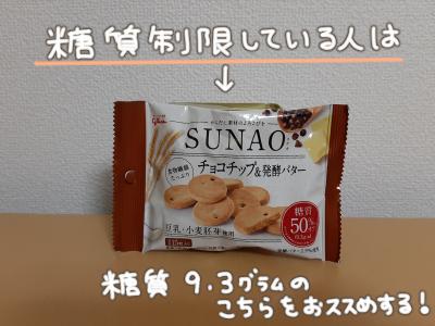 ダイエットお菓子6