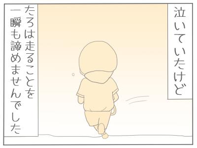 運動会13