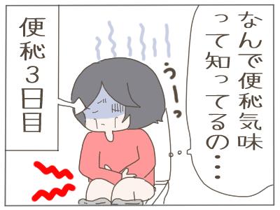 するり麦2