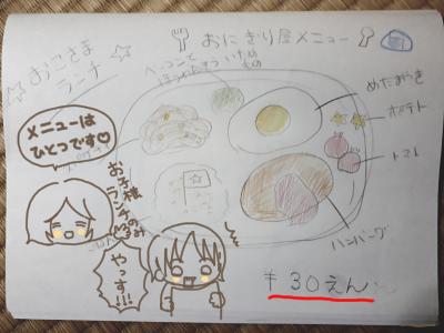おうちレストラン7