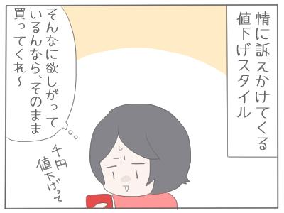 メルカリ2