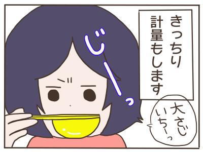 料理苦手2