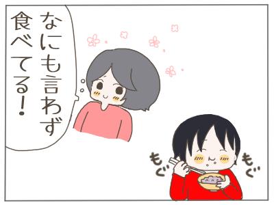 するり麦4
