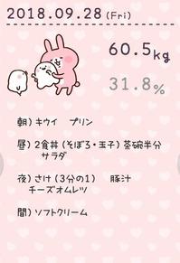 Screenshot_20181011-213541_Diet