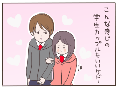 きゅんポイント1