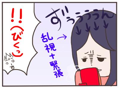 なれそめ6
