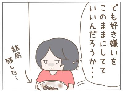 好き嫌い4