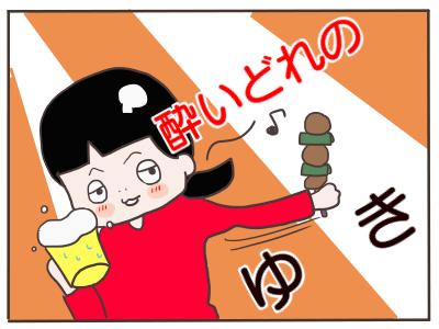 オフ会 福岡2