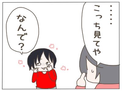 にらめっこ4