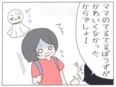 てるてる坊主4
