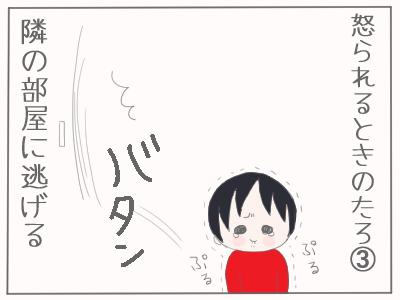 怒られ方3