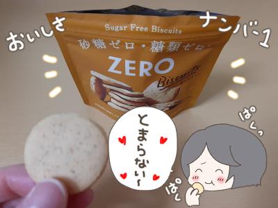 ダイエットお菓子4