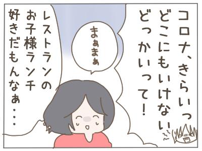 おうちレストラン2