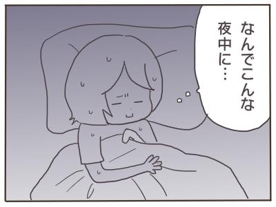 夜中にタップ1