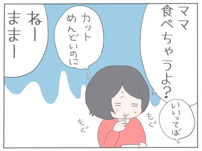 いらない2
