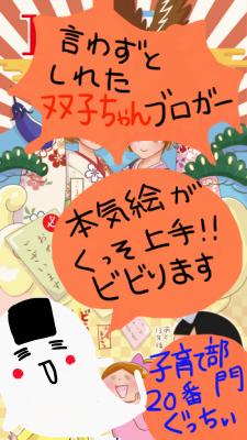 1月ぐっちぃさん1