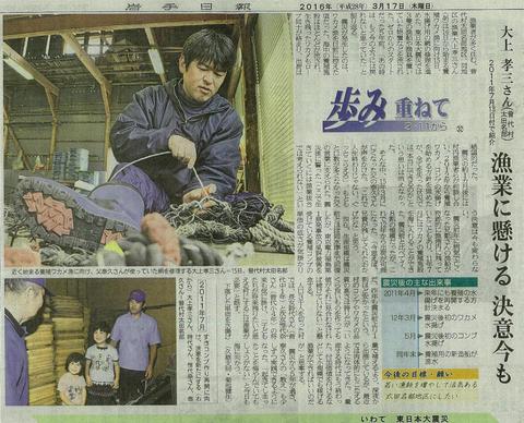 太田幸三さん記事