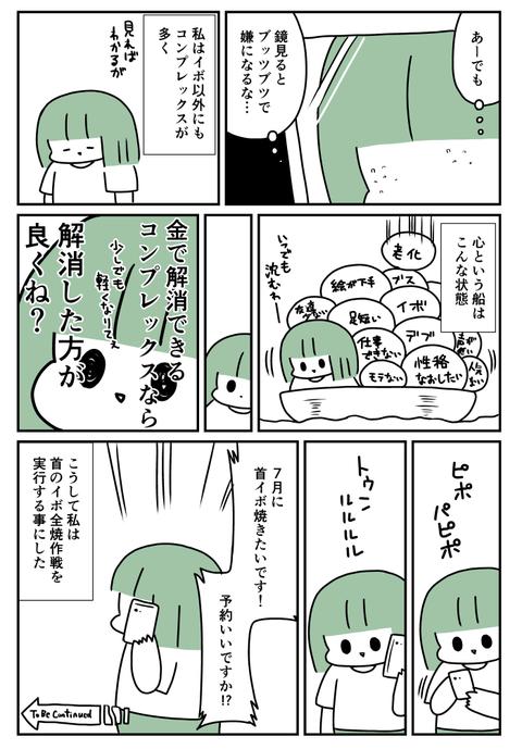 ブログ2_017