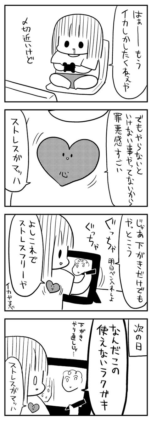 ほっこり4