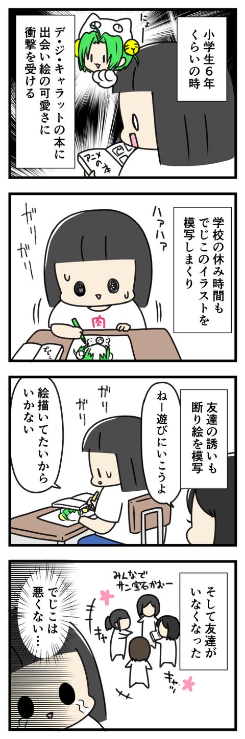 ブログ23