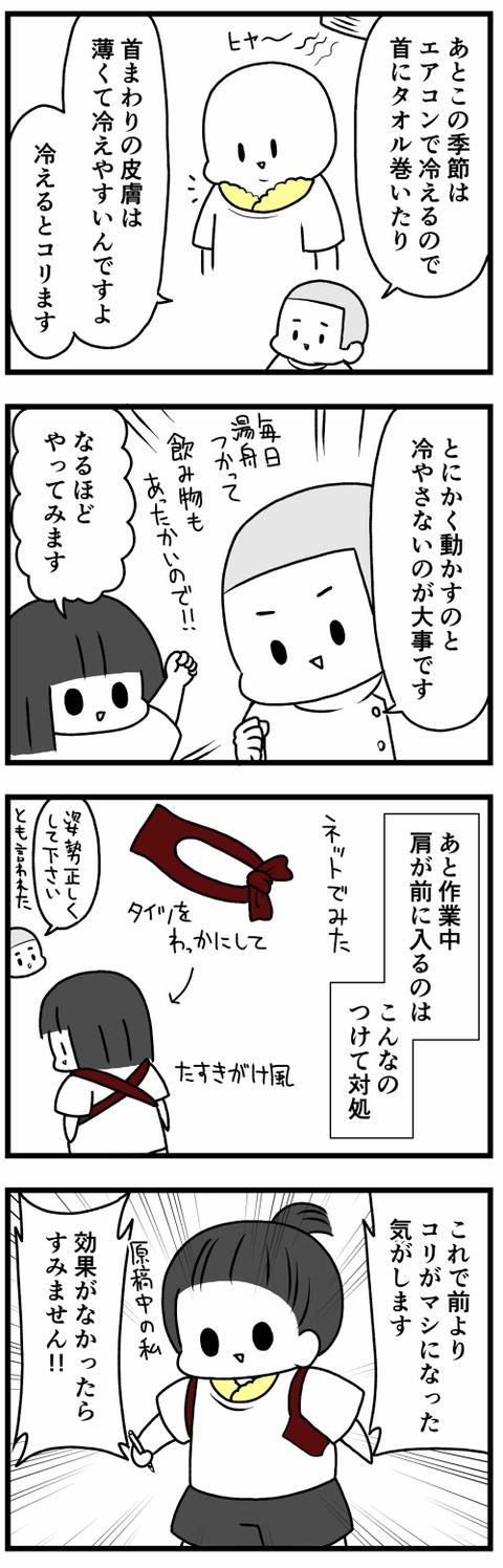 ブログ19-2
