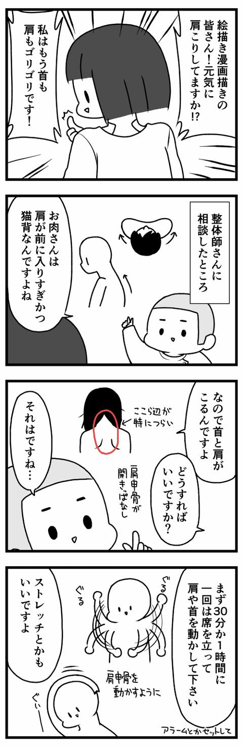ブログ19-1