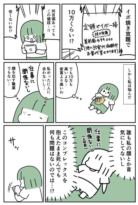 ブログ2_016