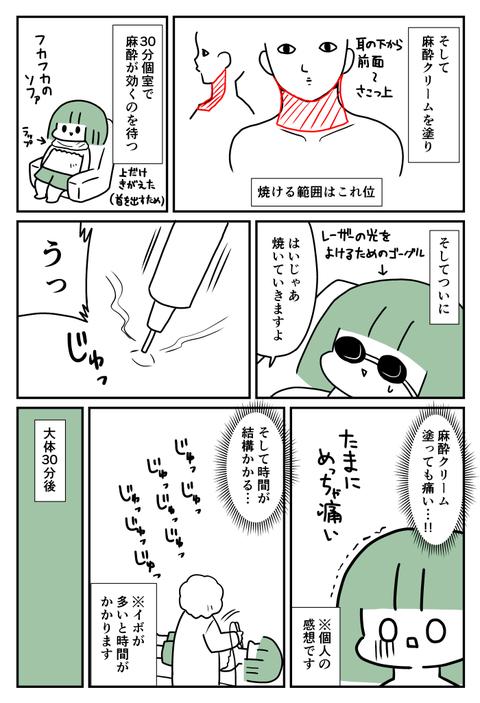 イボ2-3