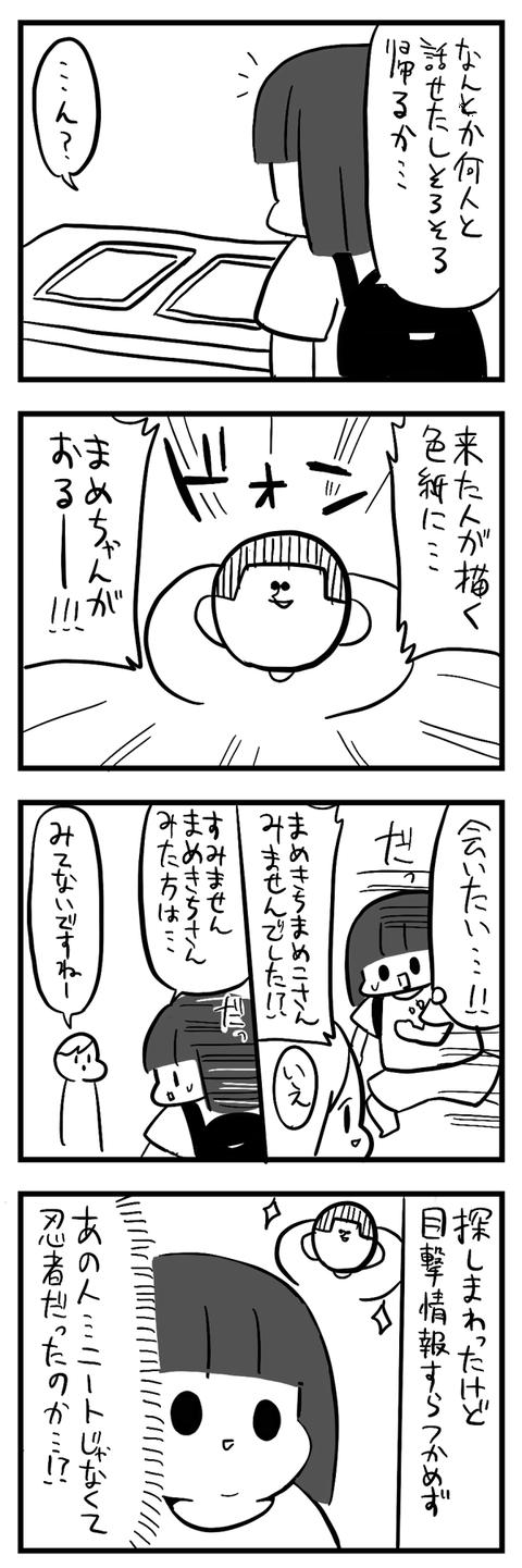 ブログ31